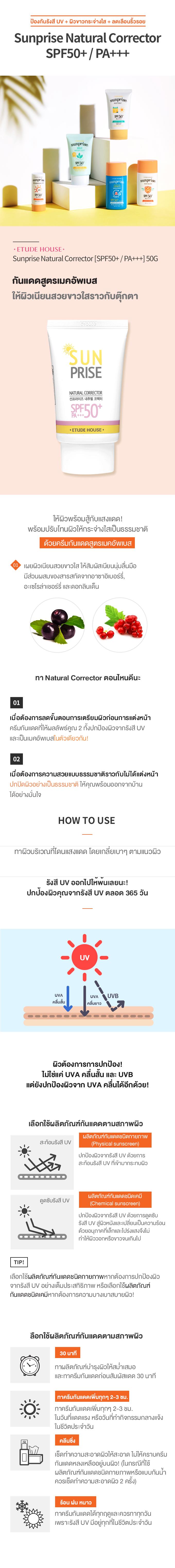 TH1_Sunprise_Natural Corrector