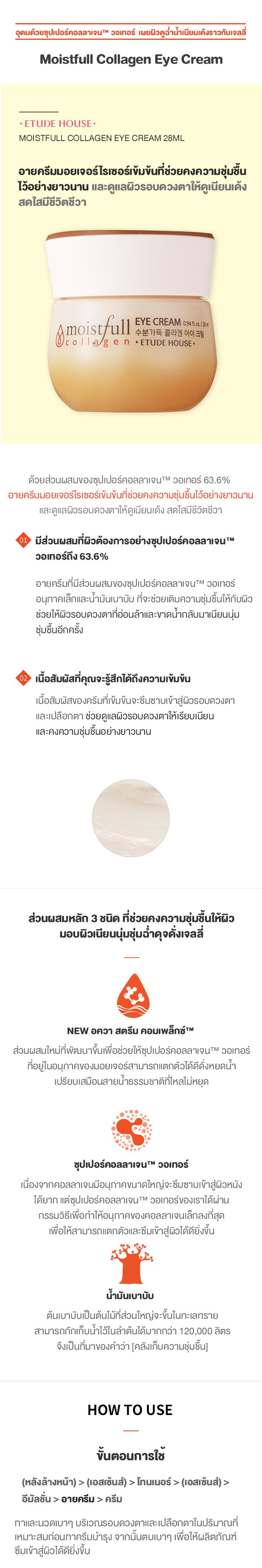 1TH_Moistful-Collagen-Eye-Cream_w