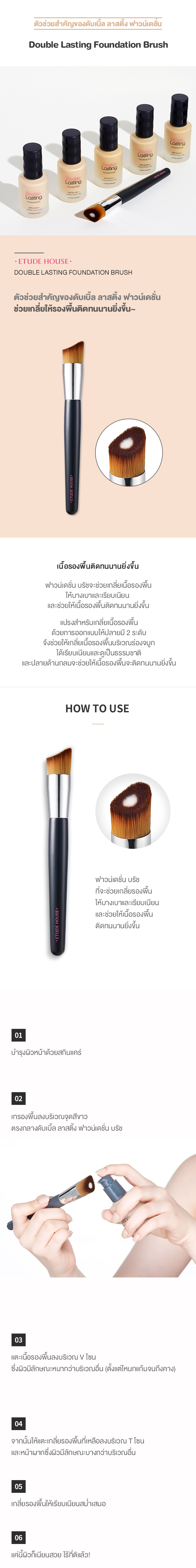 TH1_02_DOUBLE-LASTING-FOUNDATION_BRUSH