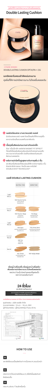 TH1_Description_Double-Lasting-Cushion_w