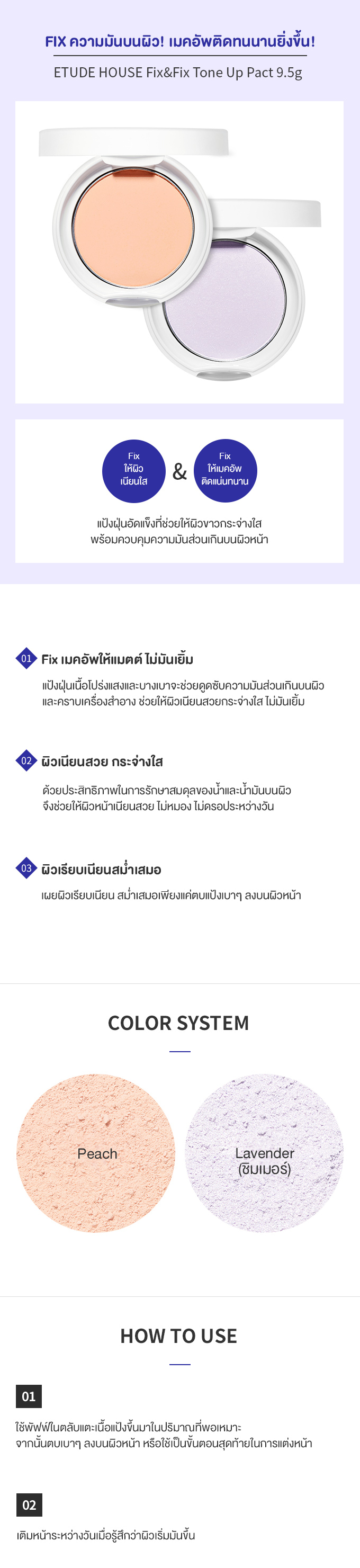 TH1_Description_Fix&Fix-Tone-Up-Pact