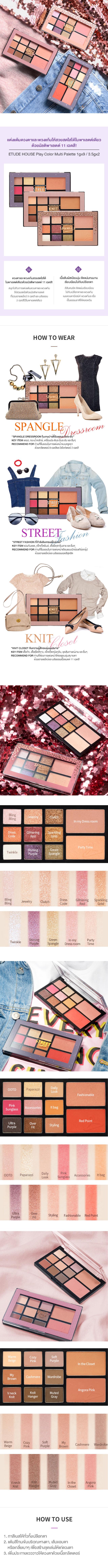 TH1_Description_Play-Color-Eye-Palette_w-01