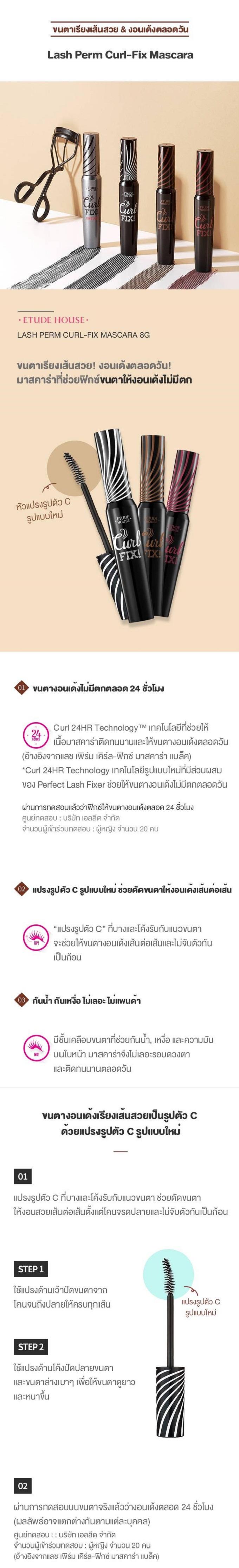 Lash Perm Curl Fix Mascara01