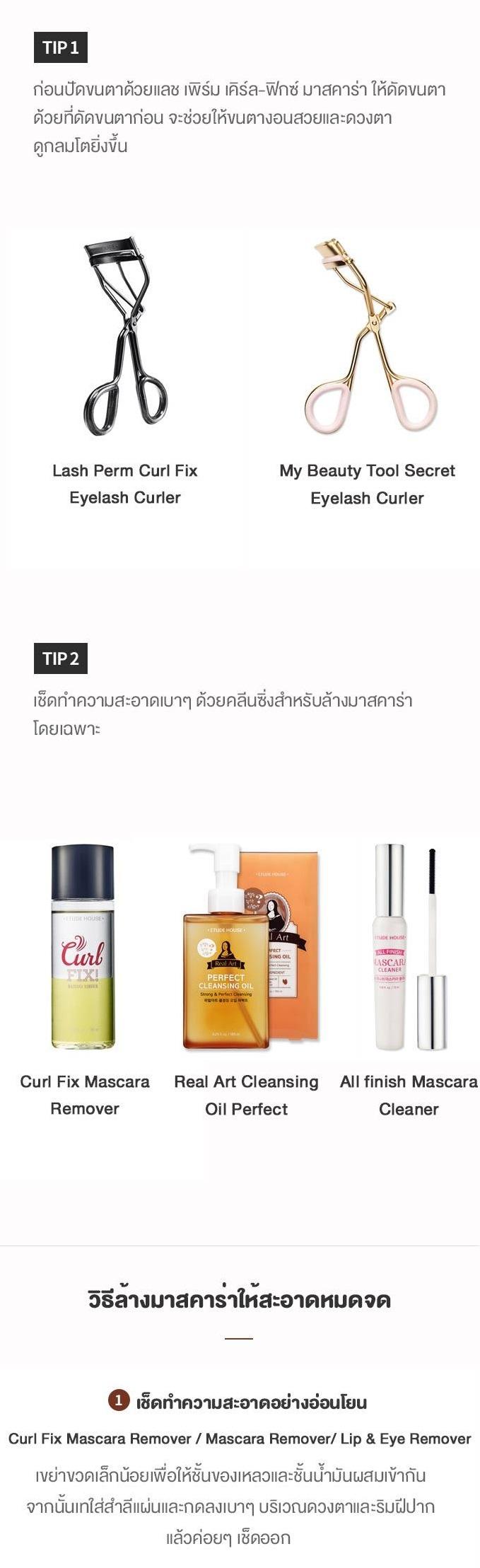 Lash Perm Curl Fix Mascara05