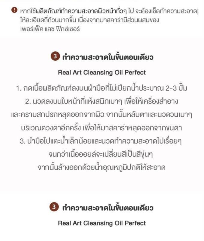 Lash Perm Curl Fix Mascara07