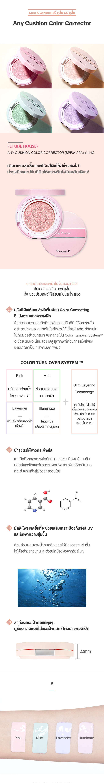 Any Cushion Color Corrector_01