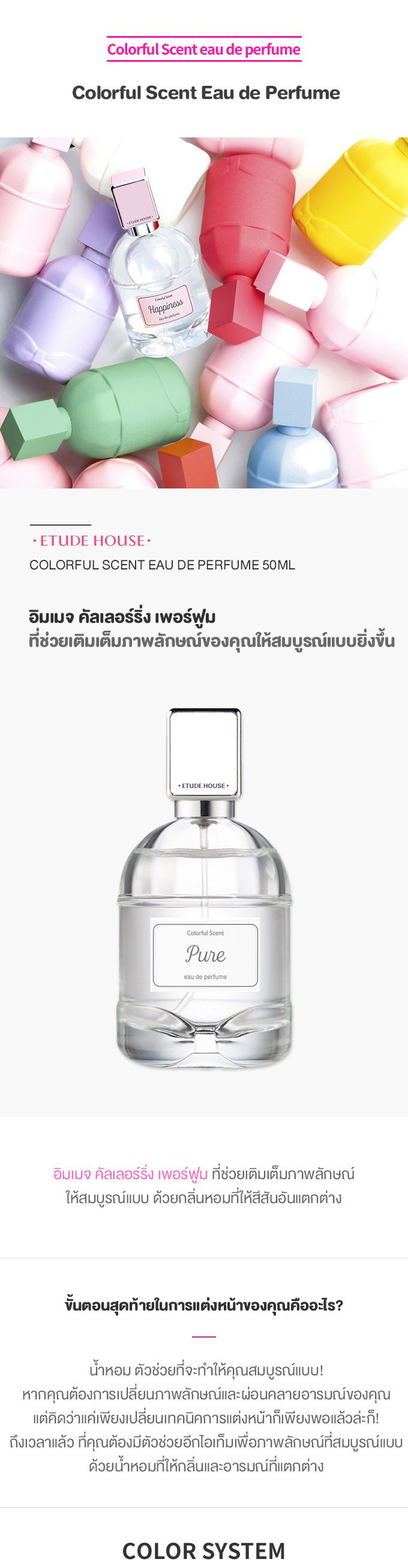 Colorful Scent Eau de Perfume_01
