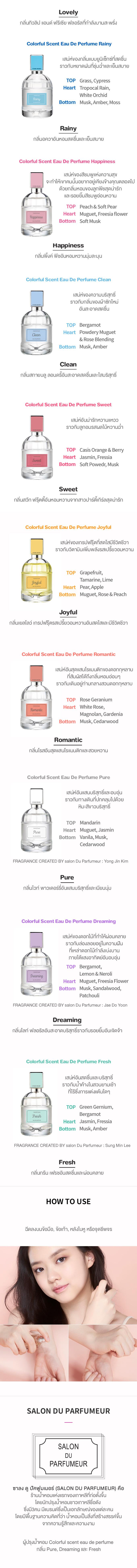 Colorful Scent Eau de Perfume_03