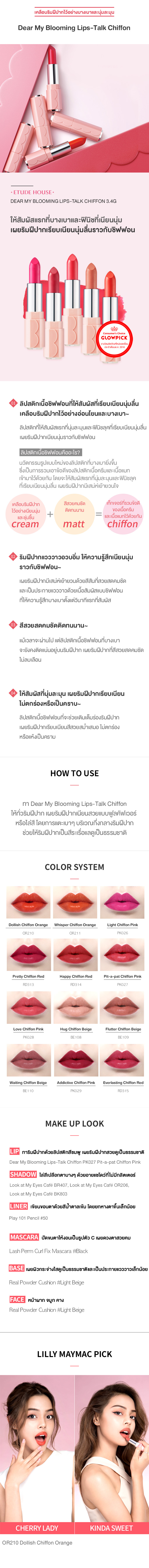 Dear My Blooming Lips-Talk - Chiffon