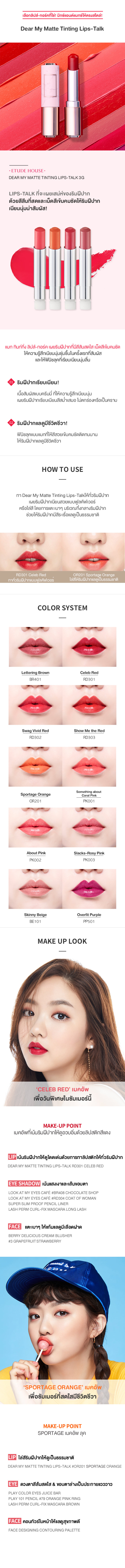Dear My Matte Tinting Lips-Talk