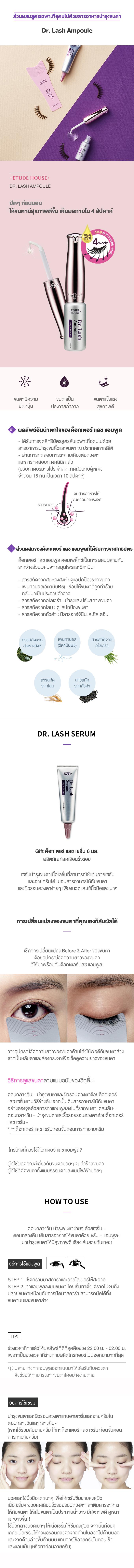 Dr. Lash Ampoule