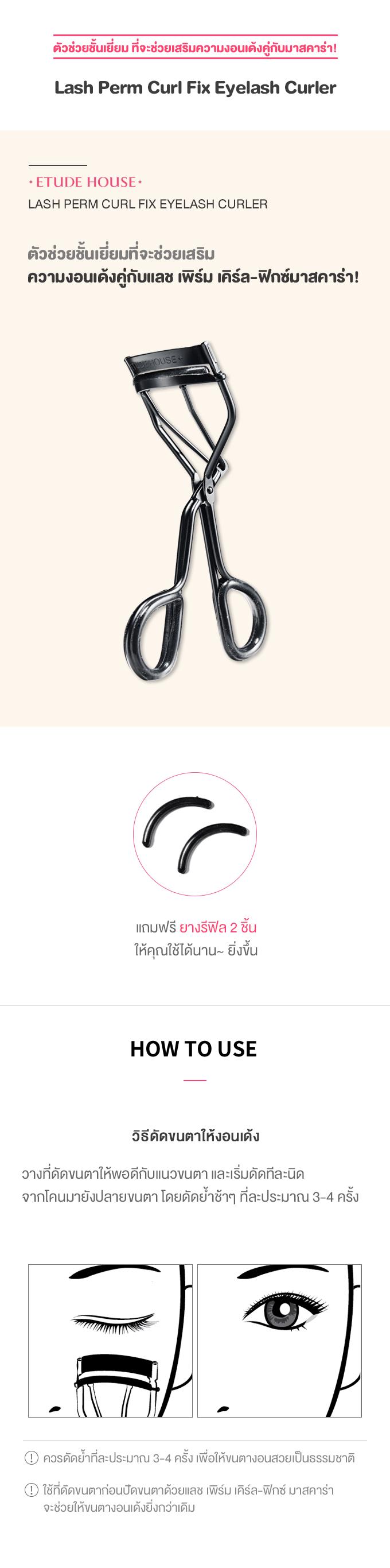 Lash Perm Curl Fix Eyelash Curler