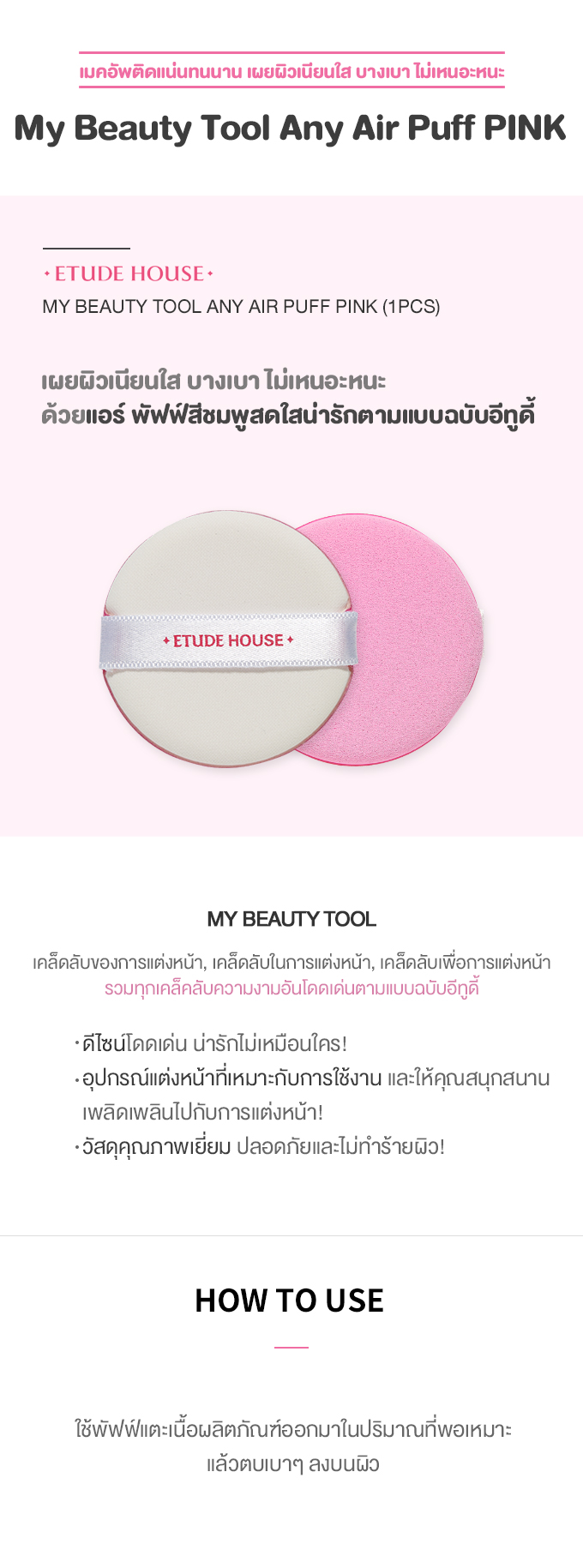 My Beauty Tool Any Air Puff (Pink)