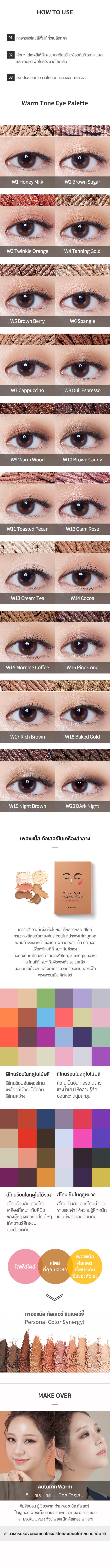 Personal Color Palette Warm Tone Eyes_02