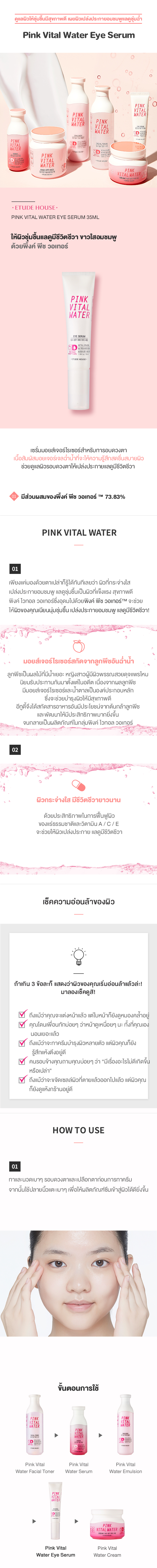 Pink Vital Water Eye Serum