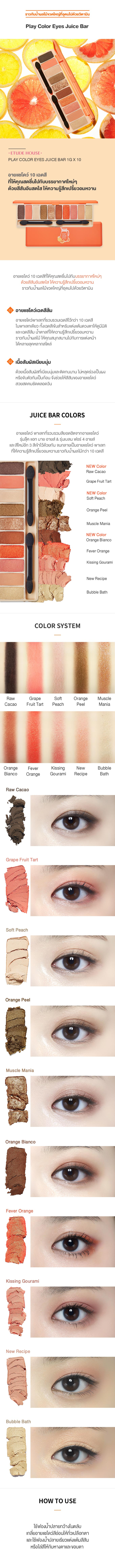 Play Color Eyes Juice Bar