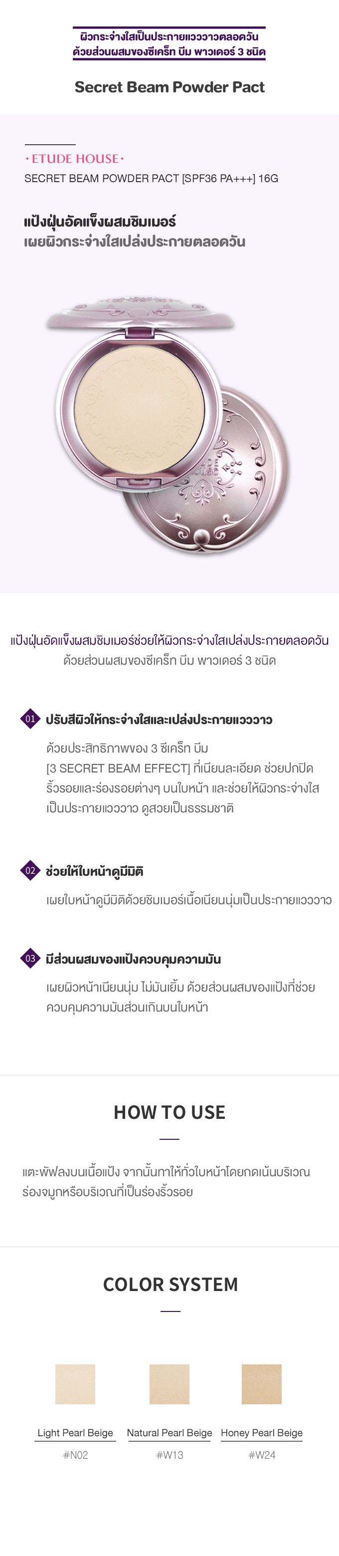 Secret Beam Powder Pact