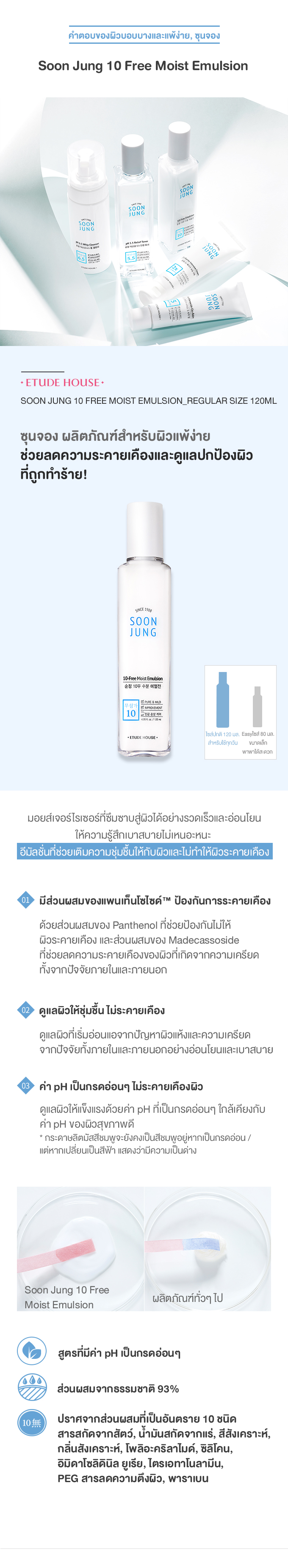 Soon Jung 10 Free Moist Emulsion 120ml_01