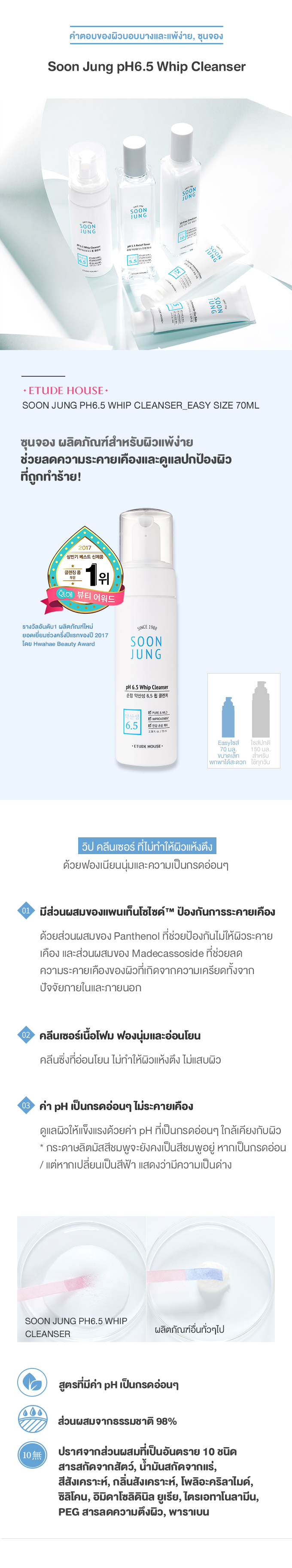 Soon Jung pH6.5 Whip Cleanser 70ml_01