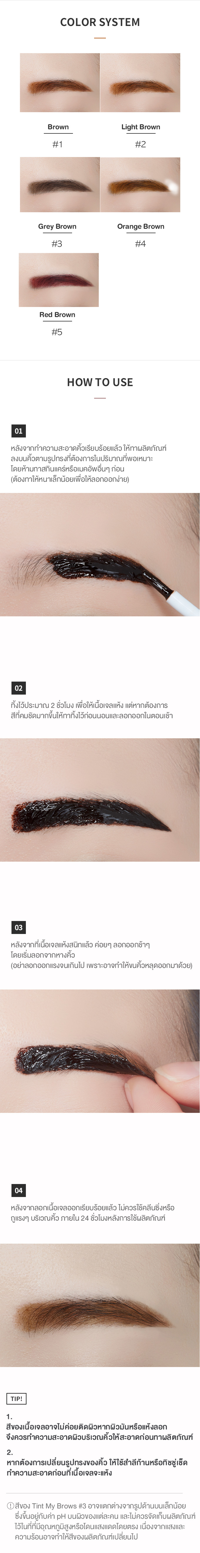 Tint My Brows Gel NEW_02