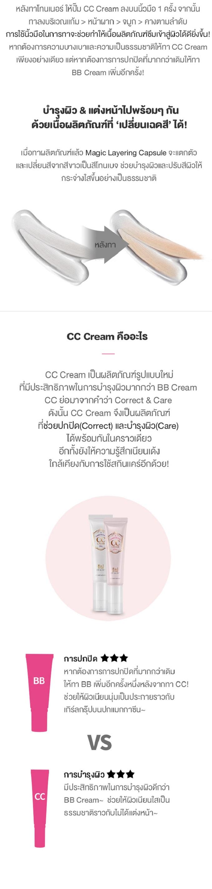 CC-Cream02