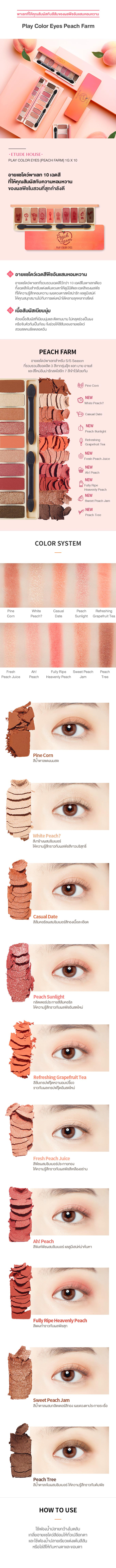 TH1_Description_Play Color Eyes_Peach Farm