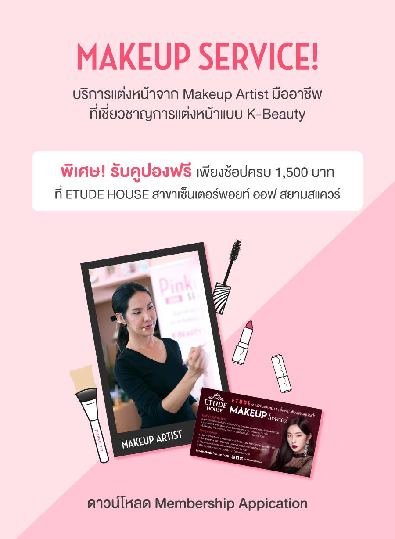 Web_makeup-service-01