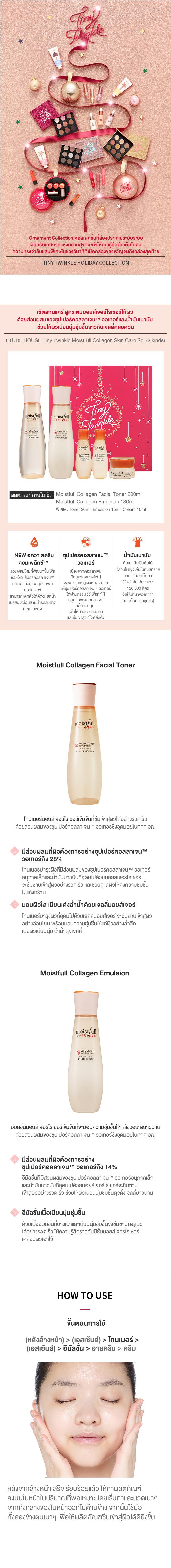 TH1_(TW)Moistful Collagen Skin Care Set