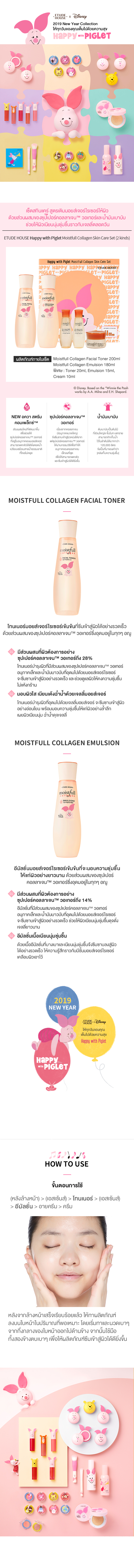 TH1_Happy with Piglet Moistfull Collagen Set