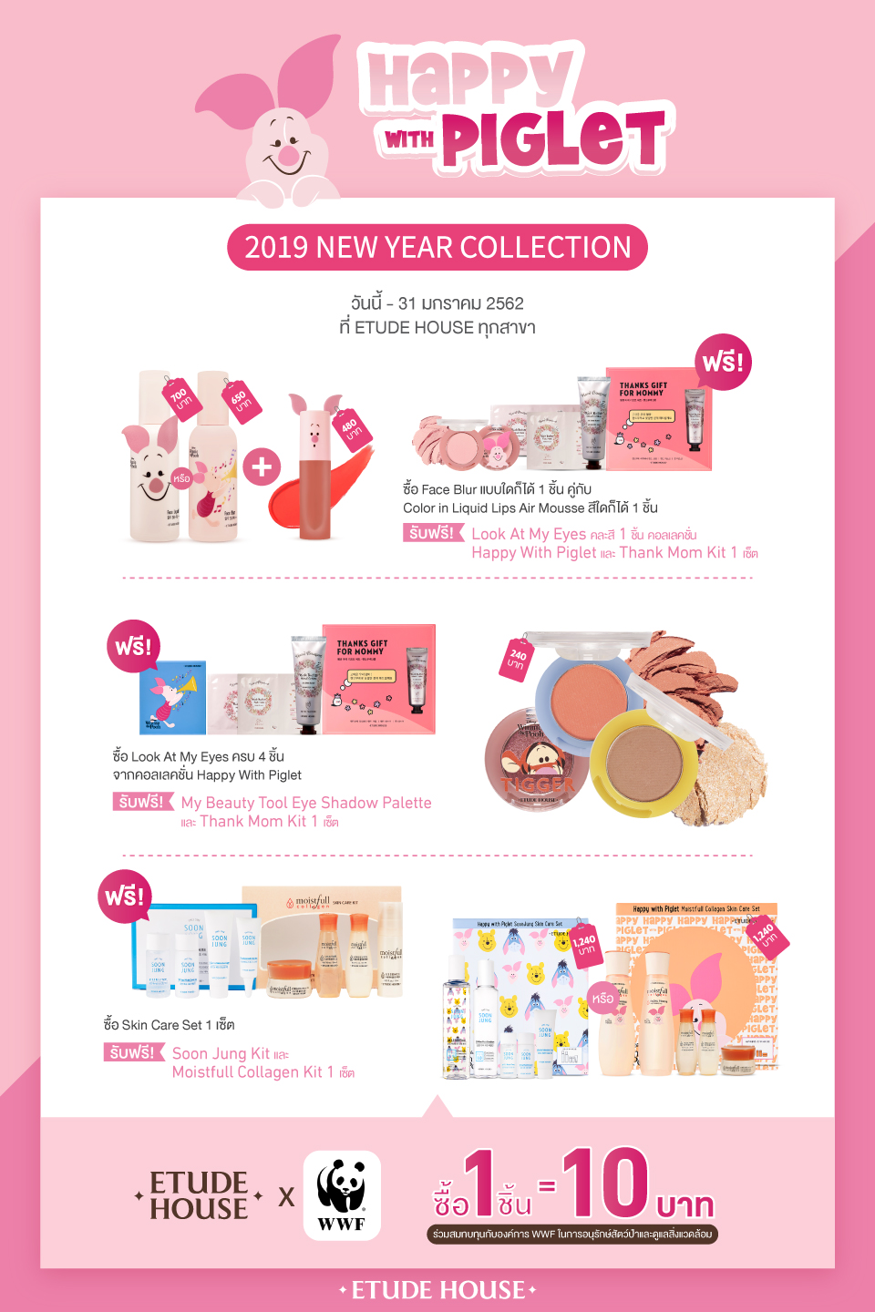 Happy-With-Piglet_promotion01