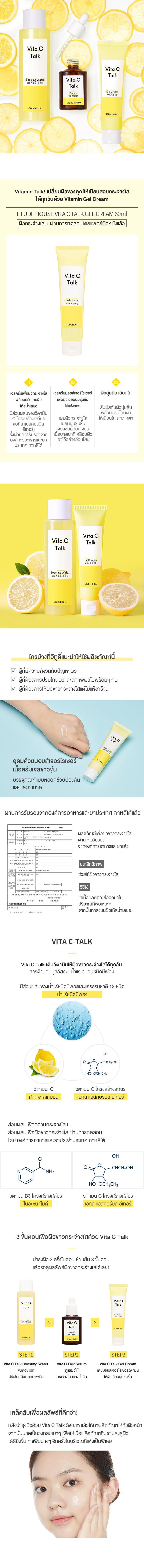 TH1_[Vita C] Gel Cream