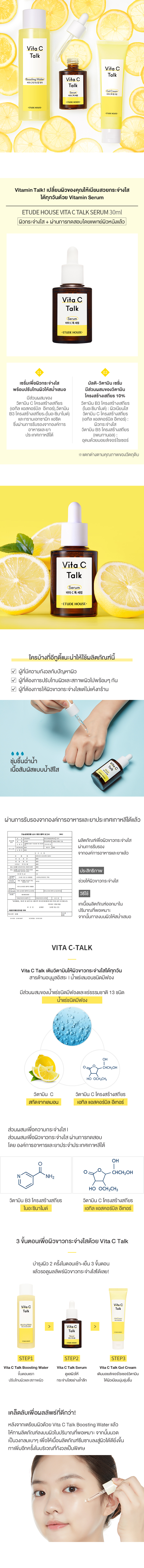 TH1_[Vita C] Serum