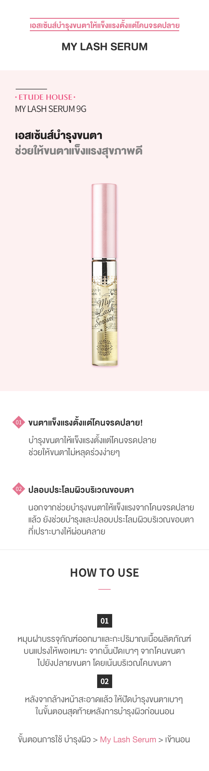 TH1_61_MY LASH SERUM_102002102