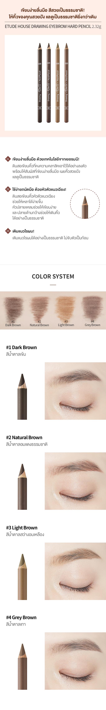 TH1_Drawing Eyebrow Hardpencil