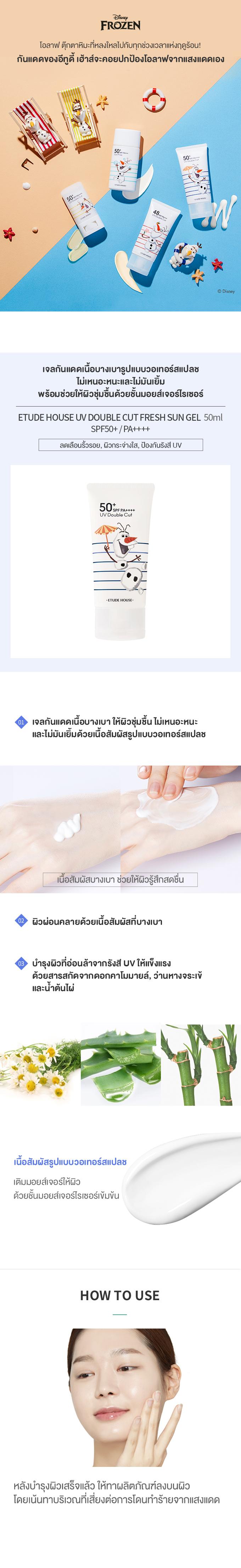 TH1_(Olaf)UV-doublecut Sun gel