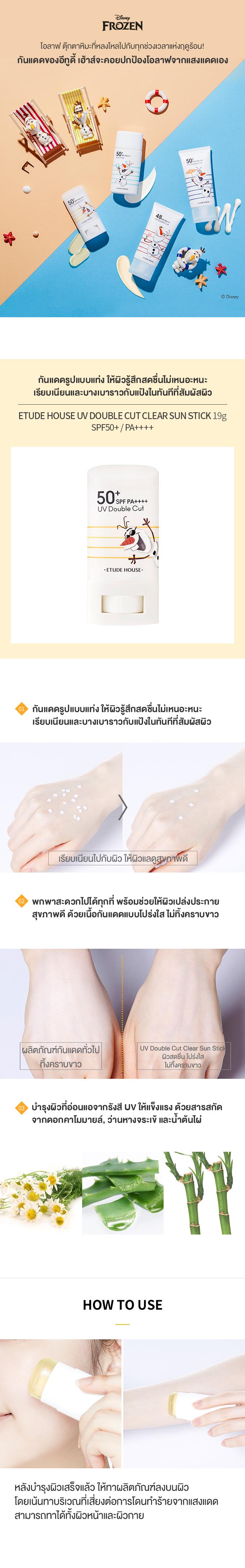 TH1_(Olaf)UV-doublecut_Sun-stick