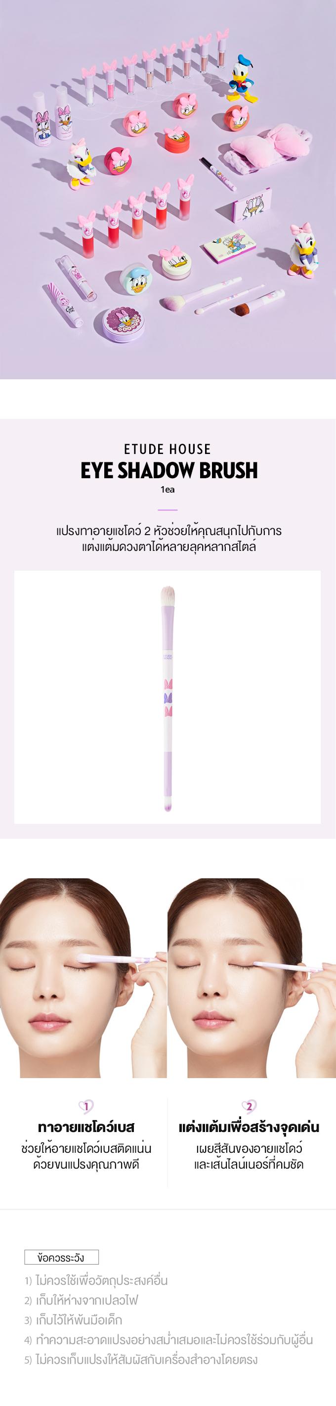 TH1_(Daisy Duck) Eye Shadow Brush