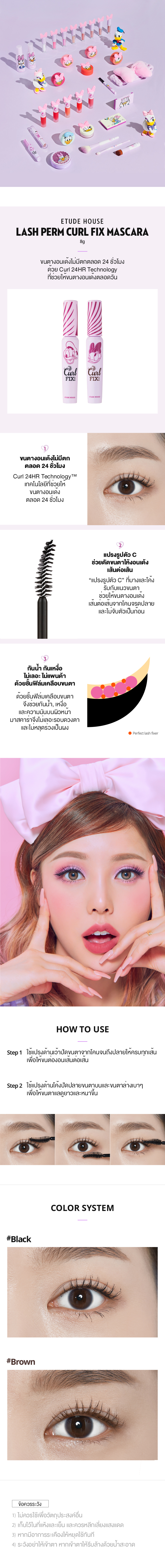 TH1_(Daisy Duck) Lash Perm Curl Fix Mascara
