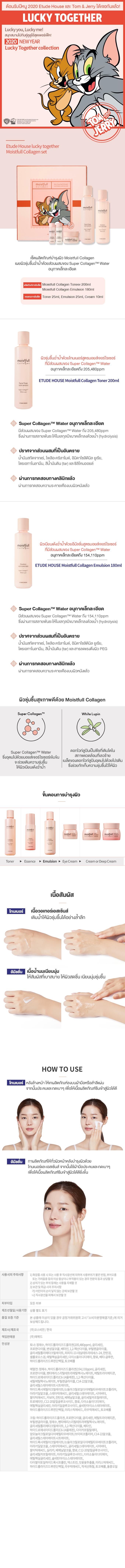 TH1_(Tom&Jerry) Moistfull Collagen Skin Care Set [2 kinds]