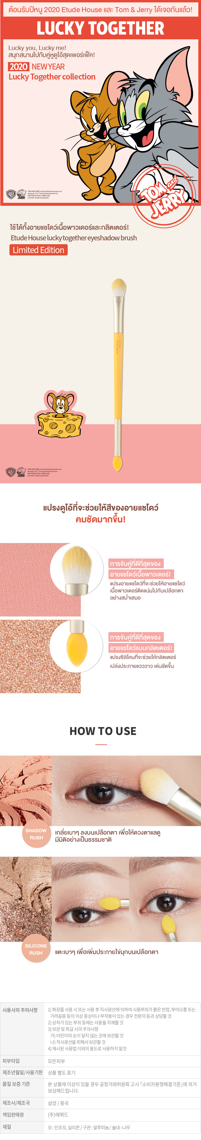 TH1_(Tom&Jerry) My Beauty Tool_Shadow Brush
