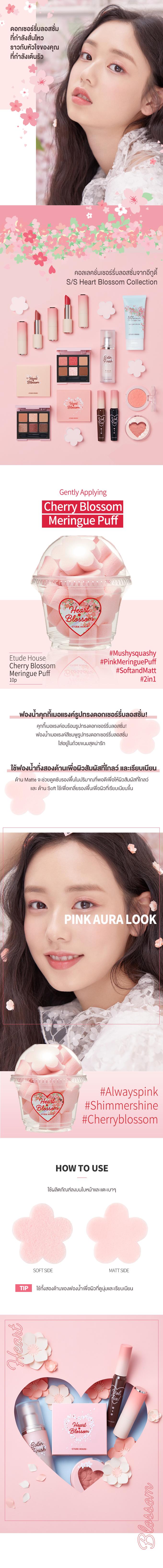 TH1_Heart blossom_My Beauty Tool Meringue Puff
